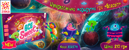 Цукерокосмічна маршрутна гра «Всесвіт»