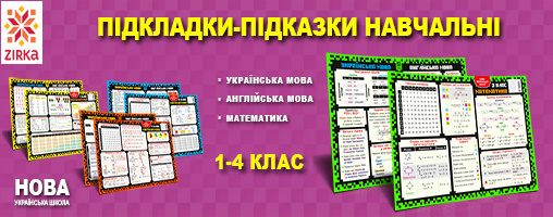 Підкладки-підказки навчальні для 1 - 4 клас