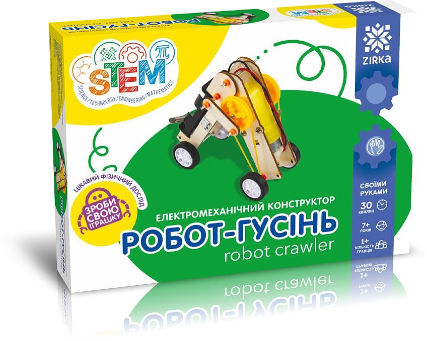 Робот-гусінь