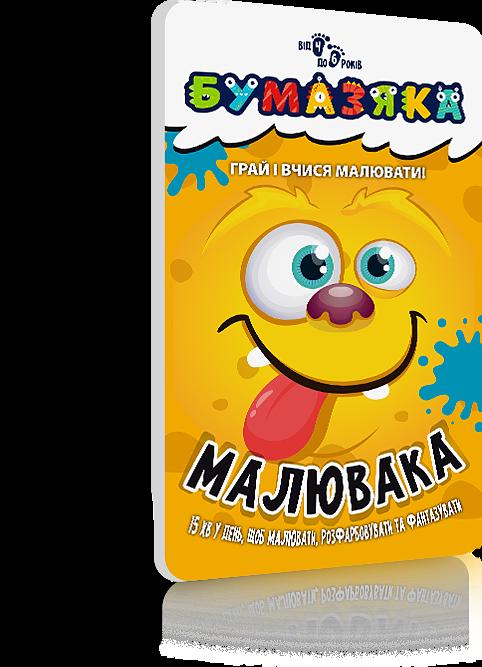 Бумазяка Малювака